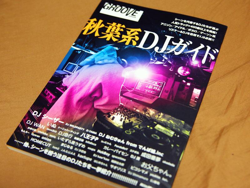 akiba_kei_dj_01