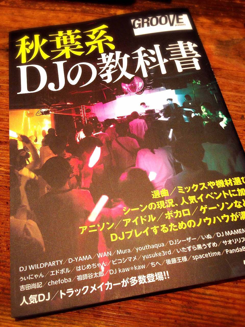 akiba_kei_dj_textbook_01