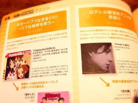 akiba_kei_dj_textbook_02