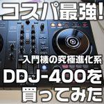 【PCDJ】コスパ最強!入門機の究極進化系「DDJ-400」を買ってみた
