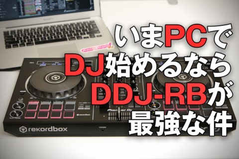 ddj_rb_cover