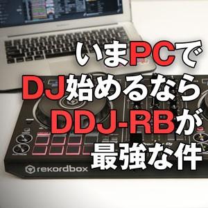 ddj_rb_eyecatch
