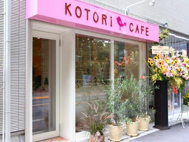 kotori_cafe_01