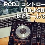 【コスパ最強】PCDJコントローラー「DDJ-SB2」をレビューしてみた