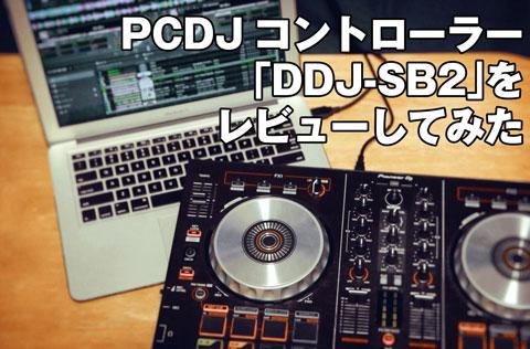 pioneer_ddj_sb2_review01