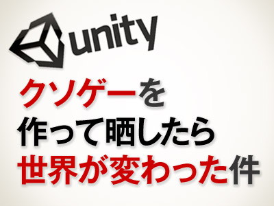 unity_7days_after_01