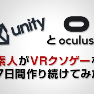 unity_oculus_7days_vr_challenge_top