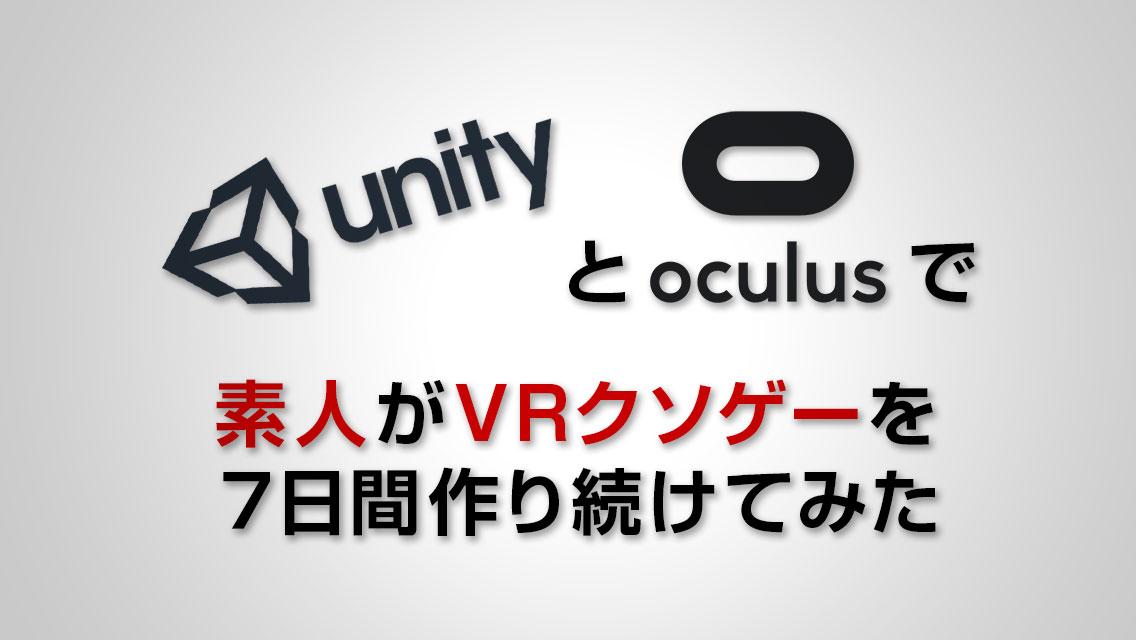 Webvr Unity